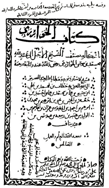 The title page of al-Khawarizmi's book
